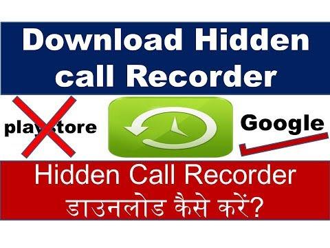 How To Download Hidden call Recorder / Hidden Call Recorder डाउनलोड किअसे  करे