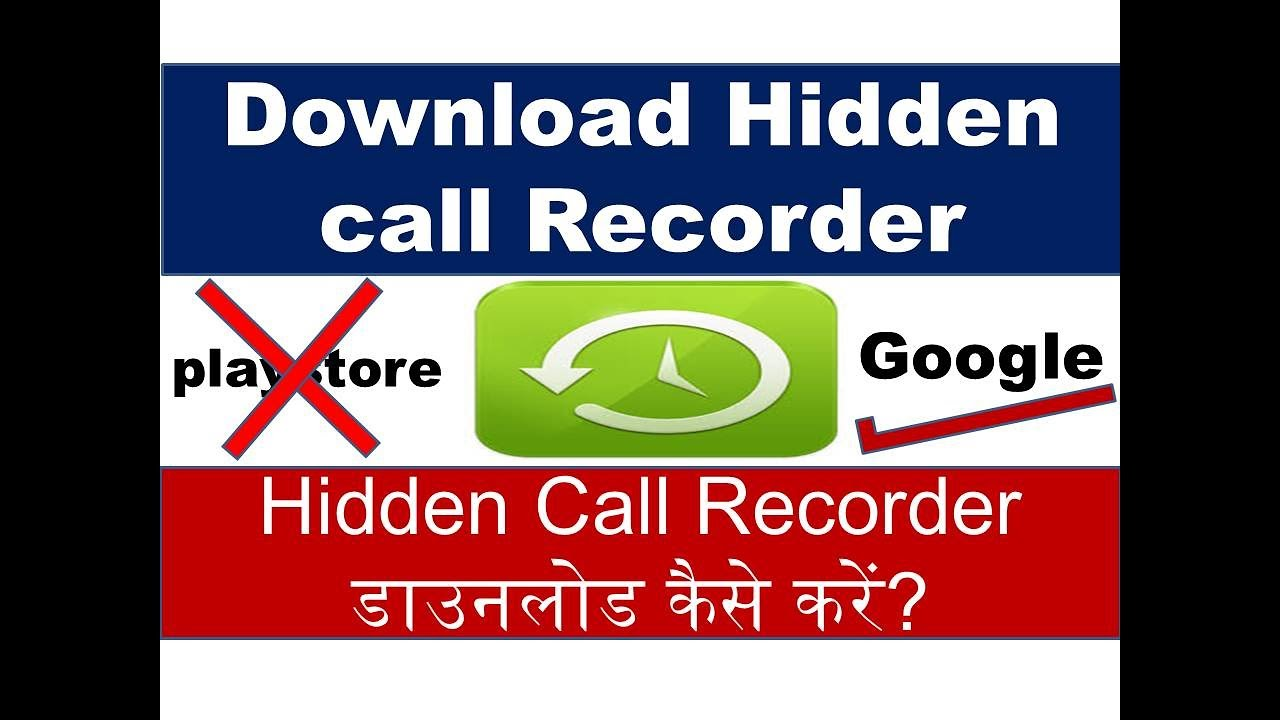 How To Download Hidden call Recorder / Hidden Call Recorder डाउनलोड किअसे  करे