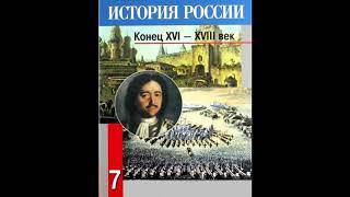 § 20-21 Дворцовые перевороты