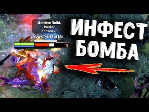 видео: lifestealer + slardar ИНФЕСТ БОМБА dota 2