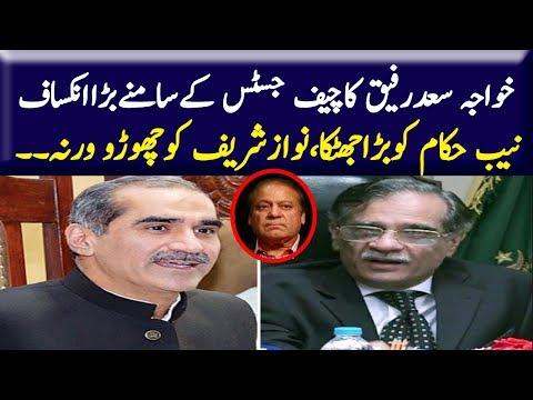Khawaja Saad Rafique Ki NAB Ko Bari Dhamki Court Ma Bara Inkashaf About Nawaz Sharif 26 Dec 2018