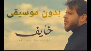 أدهم نابلسي خايف بدون موسيقي( Adham nabulsi khayef without music (official