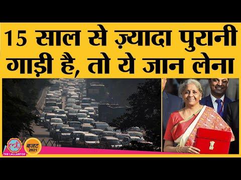 15 साल पुरानी गाड़ी चलाने की शर्त । Union Budget 2021 । Vehicle Scrap Policy । Nirmala Sitharaman