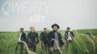 ปลิว - QWERTY [OFFICIAL AUDIO]