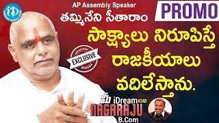 AP Assembly Speaker Thammineni Seetharam Interview - Promo || మీ iDream Nagaraju B.Com #340