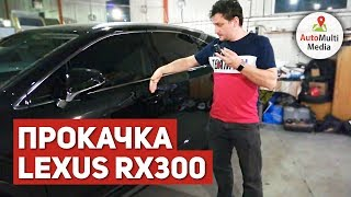 Модернизация Автомобиля Lexus RX300 2019 - Защита от Угона, Установка Дополнительного Оборудования