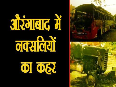 Aurangabad में नक्सलियों ने बरपाया कहर | जान माल का हुआ भारी नुकसान |