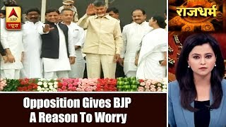 Rajdharma: Opposition Gives BJP A Reason To Worry By Joining Hands | ABP News
