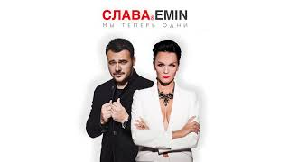 EMIN & Слава - Мы теперь одни (New Song 2018)