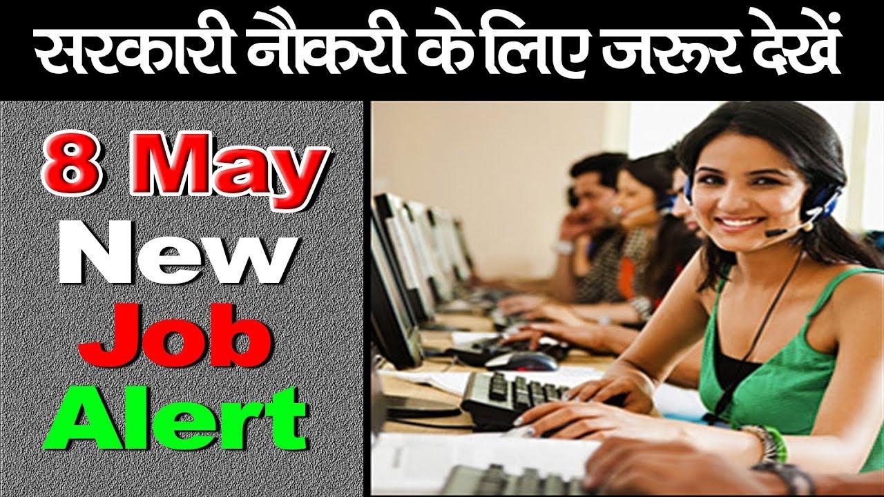 सरकारी नौकरी समाचार | Govt Jobs Vacancy News |  Indian Navy में निकली भर्ती | government jobs |