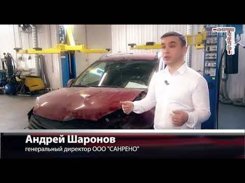 Новый центр кузовного ремонта СТО СанРено