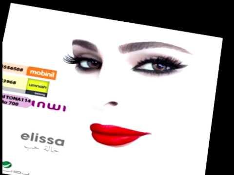 Beraghm El Zorouf ... Elissa - Promo   برغم الظروف ... اليسا - برومو