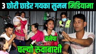 ३ छोरी छाडेर गयका सुमन मिडियामा,चल्यो रुवाबाशी Himesh neaupane New Video