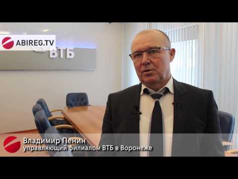 AbiregTV - ВТБ в Воронеже подвел итоги работы за 2014 год