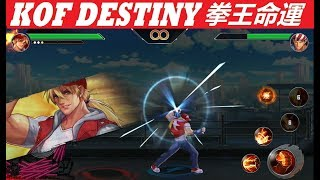 King Of Fighters Destiny (拳王命運) Mobile - Chapter 1-2