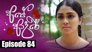 Ape Adare - අපේ ආදරේ Episode 84 | 17 - 07 - 2018 | Siyatha TV