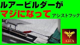 世界一のルアービルダーがマジになってジギングのアシストを作ってみた(後編)~スタジオ飛鳥vol 46