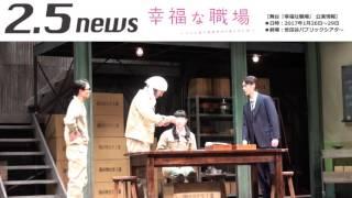 レポートはコチラ http://25news.jp/?p=10553 【公演データ】 舞台『幸...