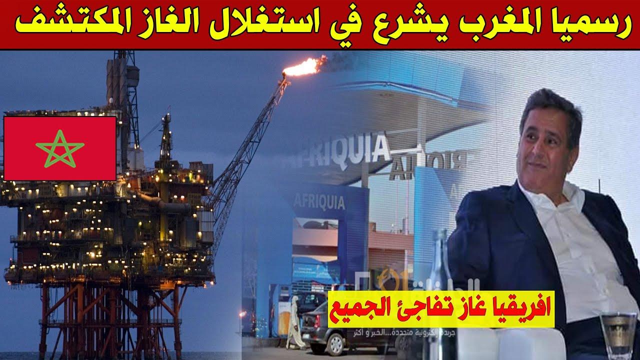 عاجل .. رسميا المغرب يدخل نادي الدول المنتجة للغاز مع الشركة المغربية افريقيا غاز !