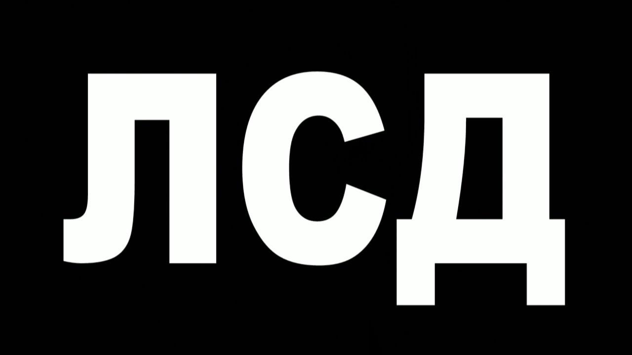 Правда об ЛСД (16+)