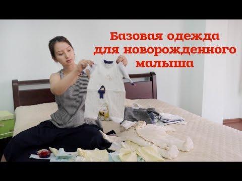 Базовая одежда для новорожденного малыша