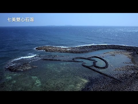 The Penghu Islands 幸福澎湖