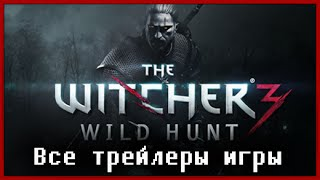 Все трейлеры Ведьмак 3 Дикая охота // Witcher 3 Wild Hunt