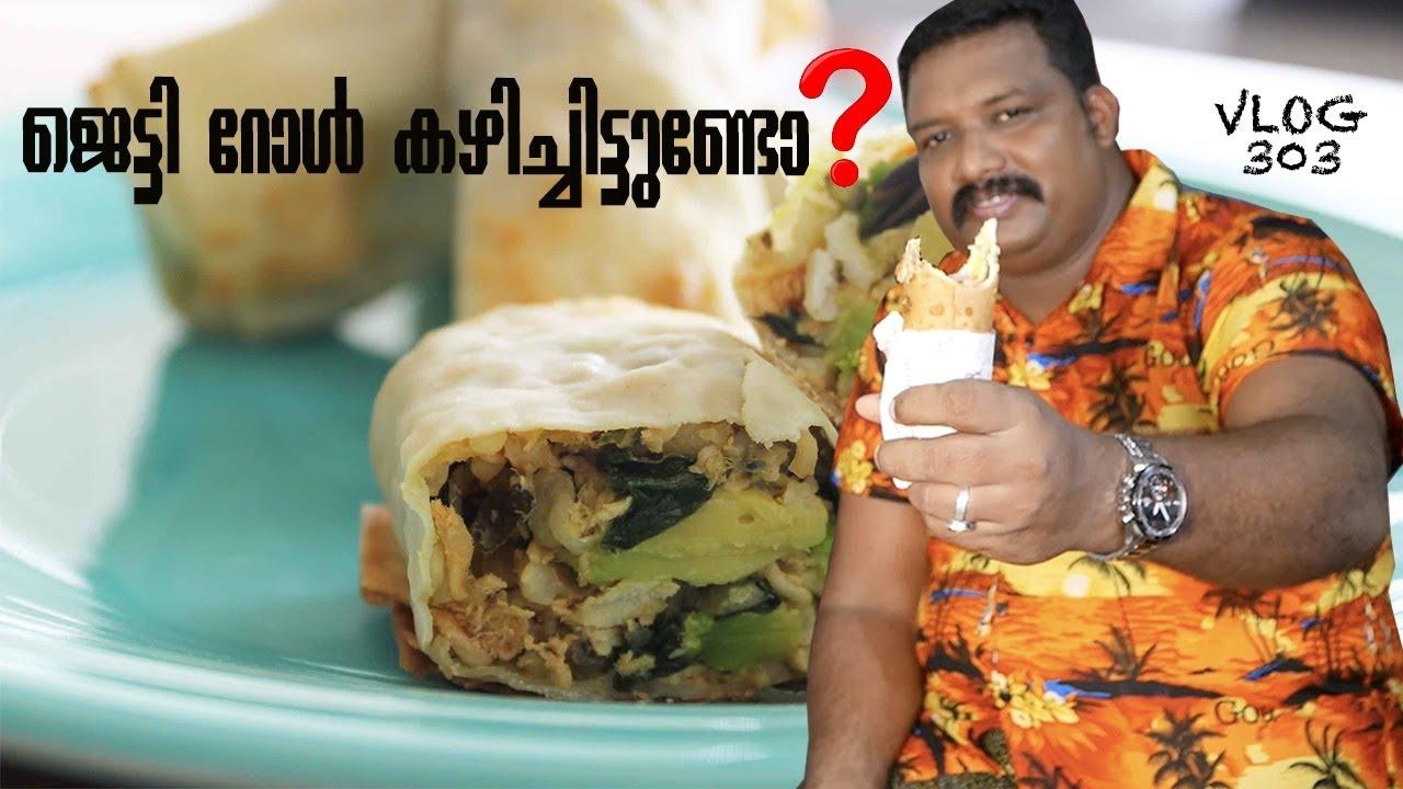 ജെട്ടി റോൾ കഴിച്ചിട്ടുണ്ടോ? | Chicken Roll Recipe|Harees Ameerali