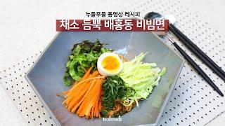 [동영상 레시피] '채소 듬뿍 배홍동 비빔면' 누들푸들…