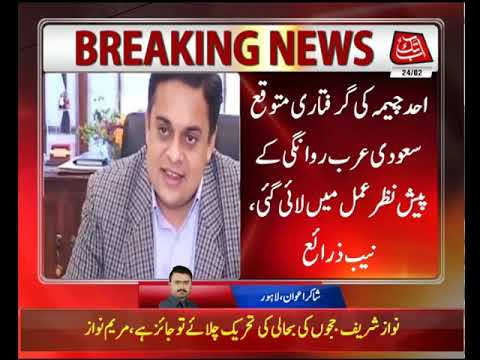 Ahad Cheema Agrees To Record His Statement Before NAB