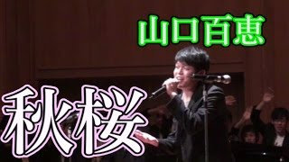 秋桜[山口百恵カバー](Chor.Draft)