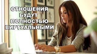 Отношения Полностью Уйдут В Онлайн?...Высший Уровень Женского Потребления