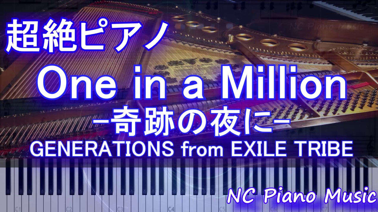 one in a million 奇跡 の 夜 に