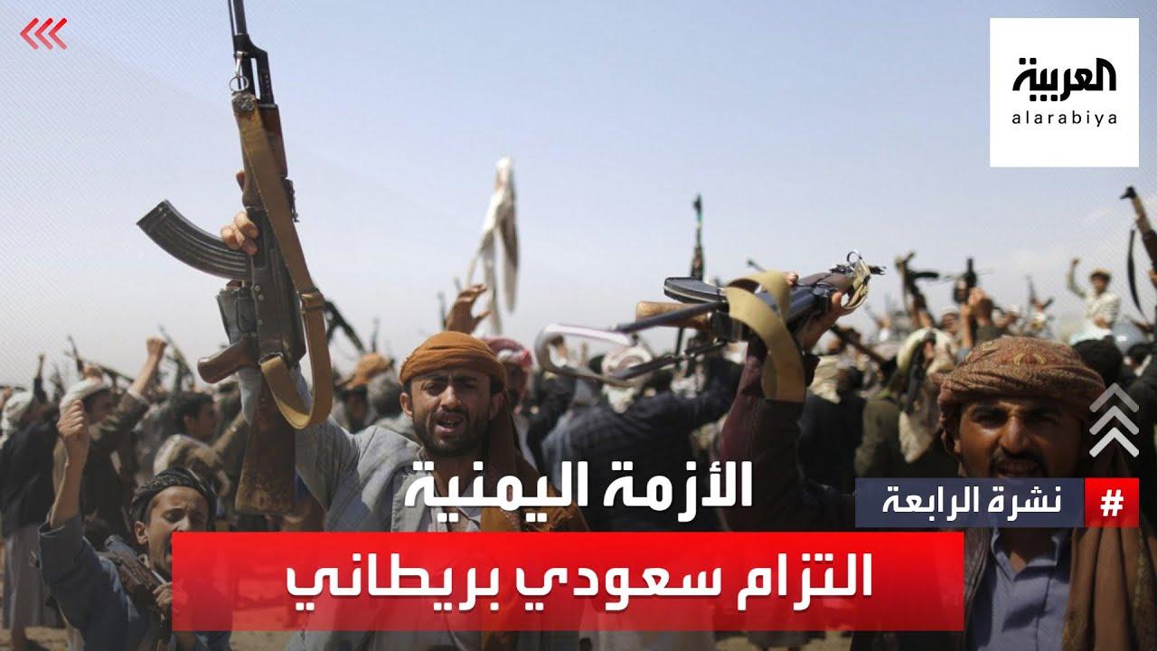 نشرة الرابعة | التزام سعودي بريطاني لإيجاد حل سلمي للأزمة اليمنية  - نشر قبل 33 دقيقة