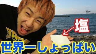 沖縄の海から作った塩がしょっぱすぎて爆笑wwww
