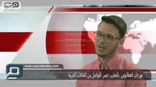 مصر العربية | مهرجان قفطانوس  بالمغرب جسر  للتواصل بين الثقافات العربية