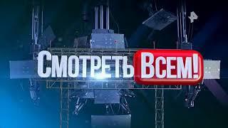 Смотреть Всем! РенТВ HD Выпуск за 18 05 18