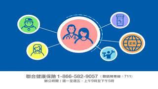 [配音] 親切專業 -陳曉月  iTalkBB Ad 联合健康保险 United Healthcare  CA Branding 30