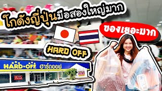 HARD OFF - โกดังญี่ปุ่นของมือสองใหญ่มากๆ !! | ArisajungWorld