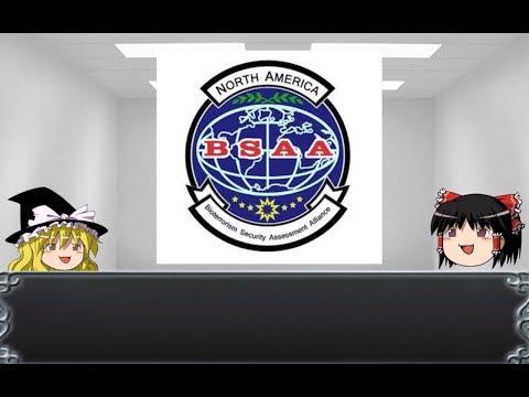 【ゆっくり解説】バイオハザード用語解説その22「BSAA」