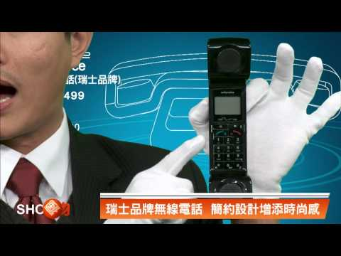 0328 ePure swissvoice家用無線電話_瘋購物