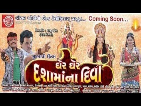 Rakesh Barot New Movie 2017 | Gher Gher Dashamana Diva - Dashama Movie | Full Gujarati Movie