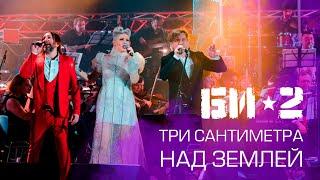 Би 2 и Тина Кузнецова Три Сантиметра Над Землёй с симфоническим оркестром