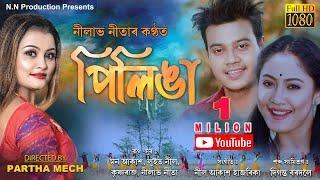 Pilinga By Nilav Nita Ll New Assamese Video Song 2020