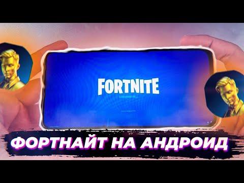 🔥Как Скачать ФОРТНАЙТ на АНДРОИД На Все УСТРОЙСТВА! Игра Fortnite Mobile!🔥