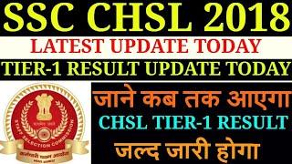 SSC CHSL 2018 TIER-1 RESULT UPDATE TODAY/SSC CHSL 2018 RESULT  घोषित?