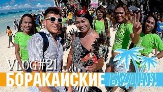 ATI-ATIHAN FESTIVAL 2016 | ФЕСТИВАЛЬ АТИ-АТИХАН | БОРАКАЙ, ФИЛИППИНЫ | BORACAY, PHILIPPINES