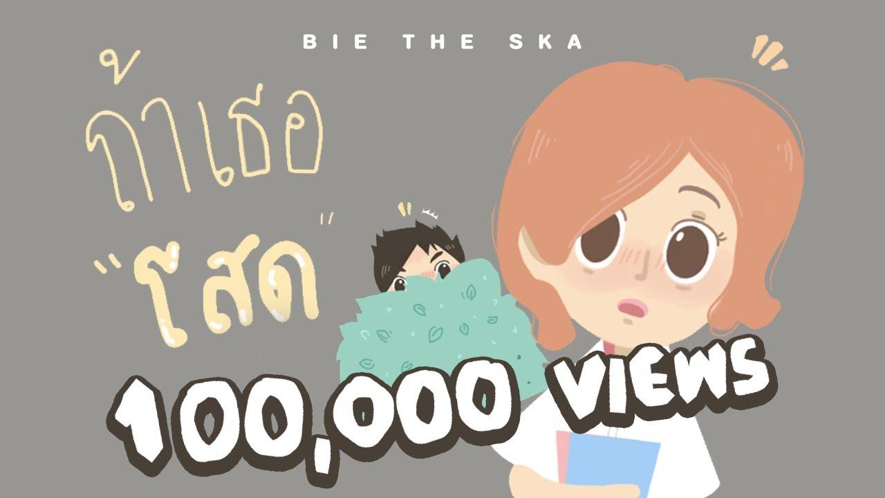 ถ้าเธอโสด - Bie The Ska [Official Lyric Video]