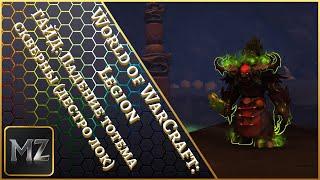 world of Warcraft: Legion - Падение тотема скверны
