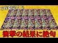 【SDBH】激熱!!GW限定「宇宙最強くじ」がヤバ過ぎる!!!!!